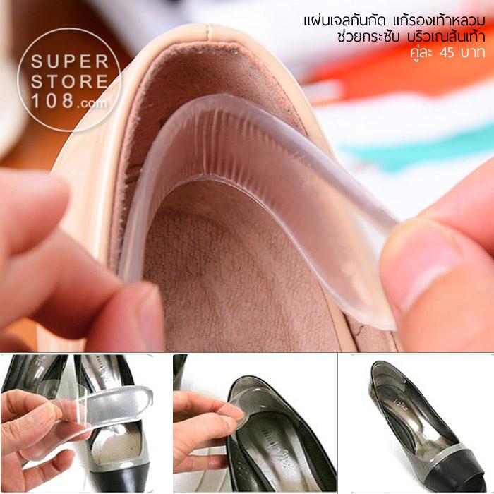 เจลกันกัด บริเวณส้นเท้า ช่วยกันกัด กันลื่น ใส่ในรองเท้า ลดการเสียดสี