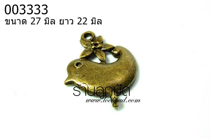 จี้ทองเหลืองรูปนก ขนาด 27 มิล ยาว 22 มิล