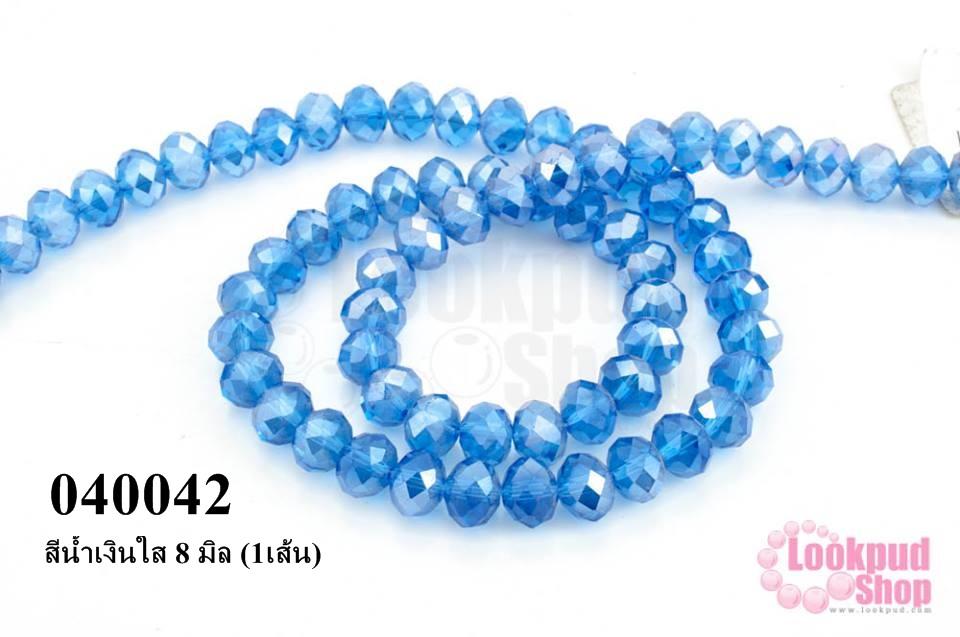 คริสตัลจีน ทรงซาลาเปา สีน้ำเงินใส 8 มิล (1เส้น)