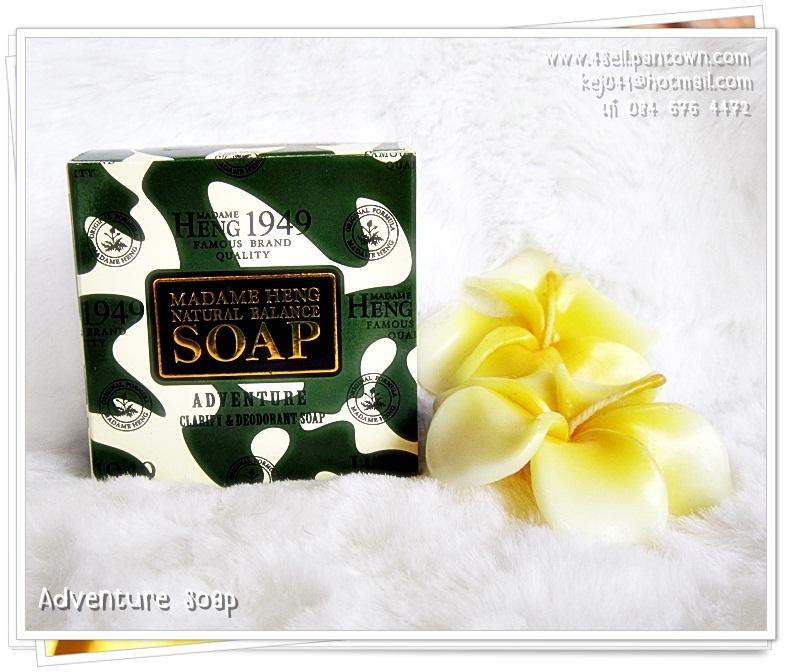 Adventure clarify & deodorant soap สบู่มาดามเฮง แอดแวนเจอร์