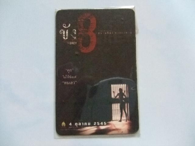 ขัง 8 , (2002)