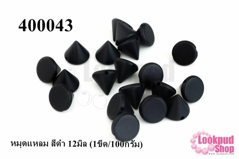 หมุดแหลม สีดำ 12มิล (1ขีด/100กรัม)