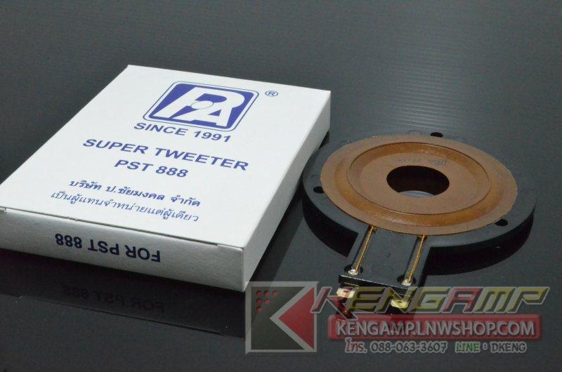 Voice ลำโพงแหลมจรวด P.audio PST.888 ของแท้