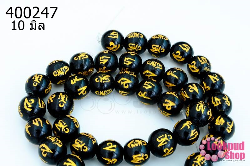 ลูกปัดเซรามิค สีดำ ตัวอักษร 10มิล (จีน) (1เส้น)