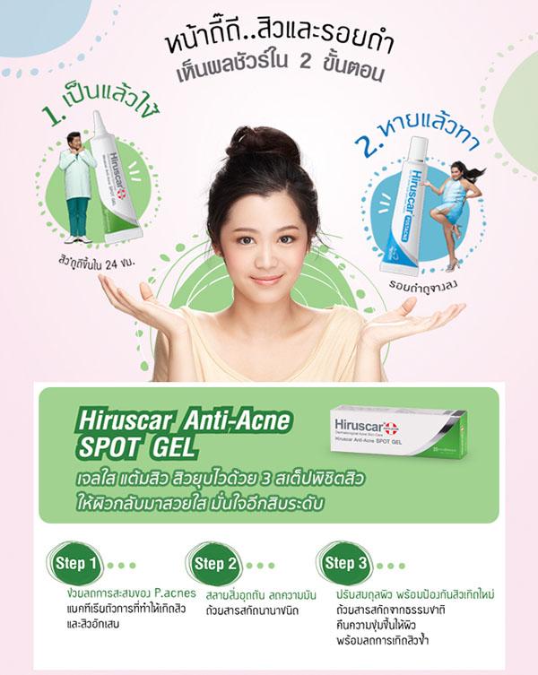 Hiruscar Anti Acne Spot Gel