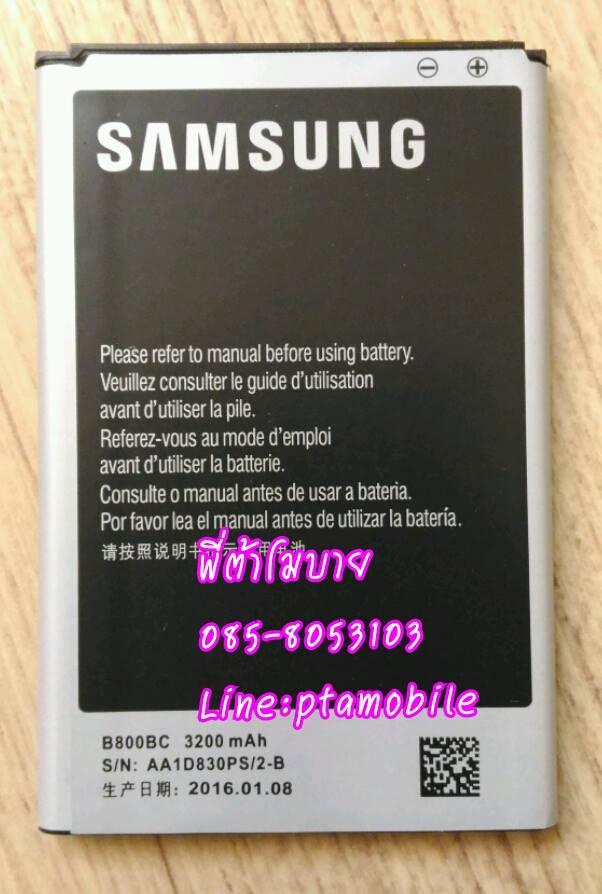 แบตเตอรี่ ซัมซุง Galaxy Note 3 (Samsung) N9000