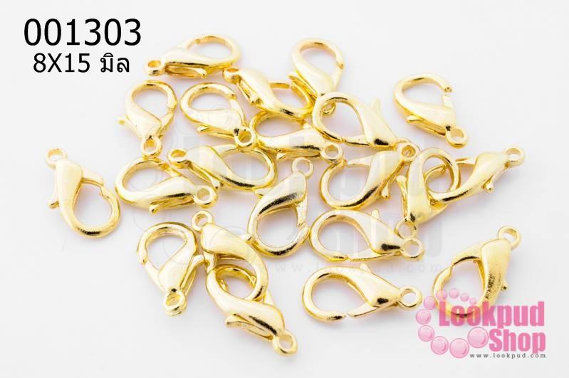 ตะขอก้ามปู สีทอง 8X15 มิล(20ชิ้น)