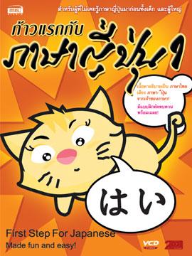 ก้าวแรกกับภาษาญี่ปุ่น 1