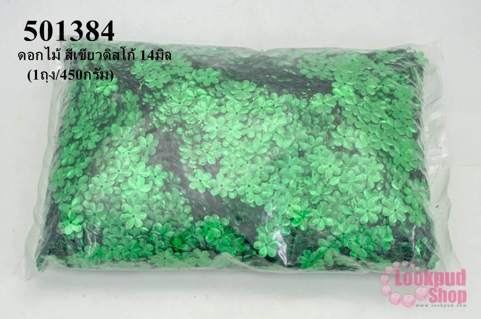 เลื่อมปัก ดอกไม้ สีเขียวดิสโก้ 14มิล(1ถุง/450กรัม)