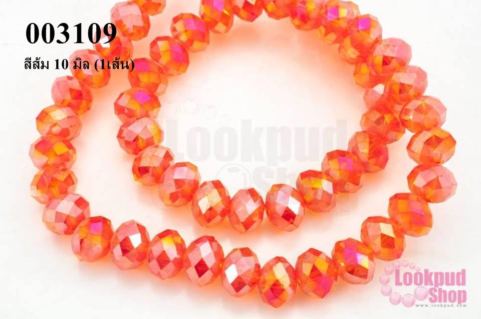 คริสตัลจีน ทรงซาลาเปา สีส้ม 10 มิล (1เส้น)