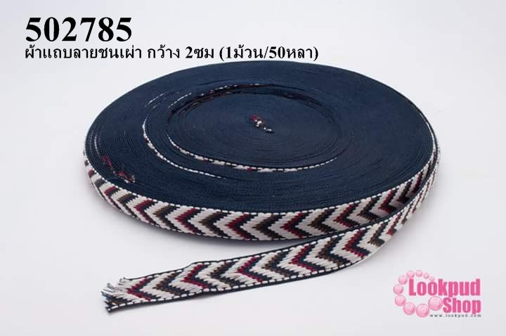 ผ้าแถบลายชนเผ่า กว้าง 2ซม (1ม้วน/50หลา)