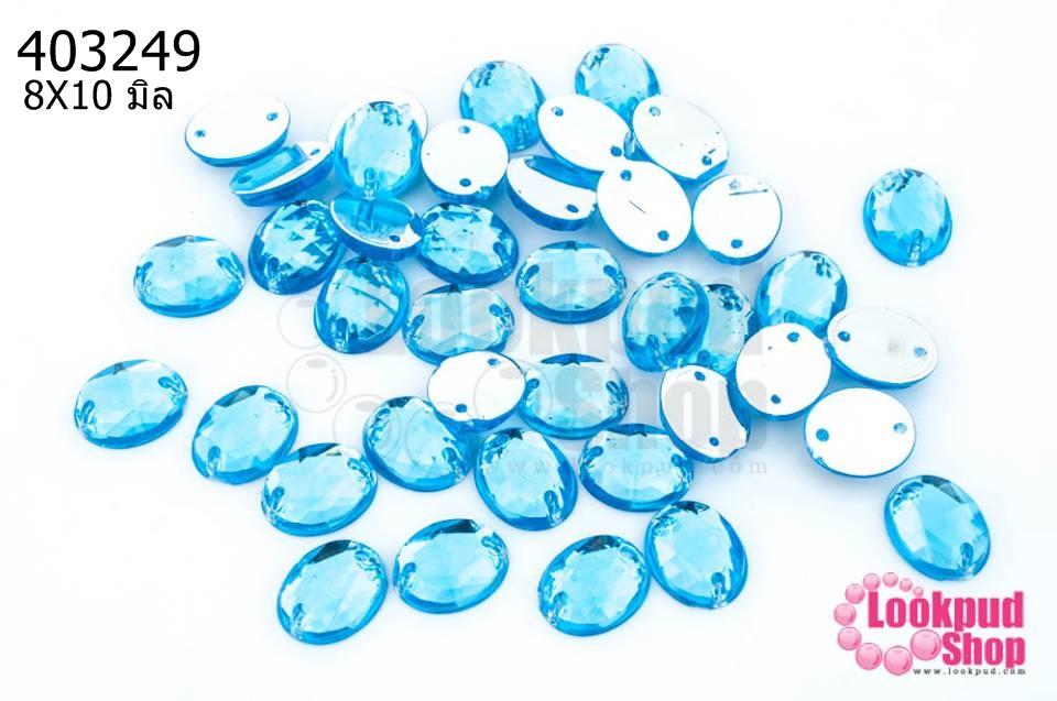 เพชรแต่ง ทรงรี สีน้ำเงินอ่อน มีรู 8X10มิล(20ชิ้น)