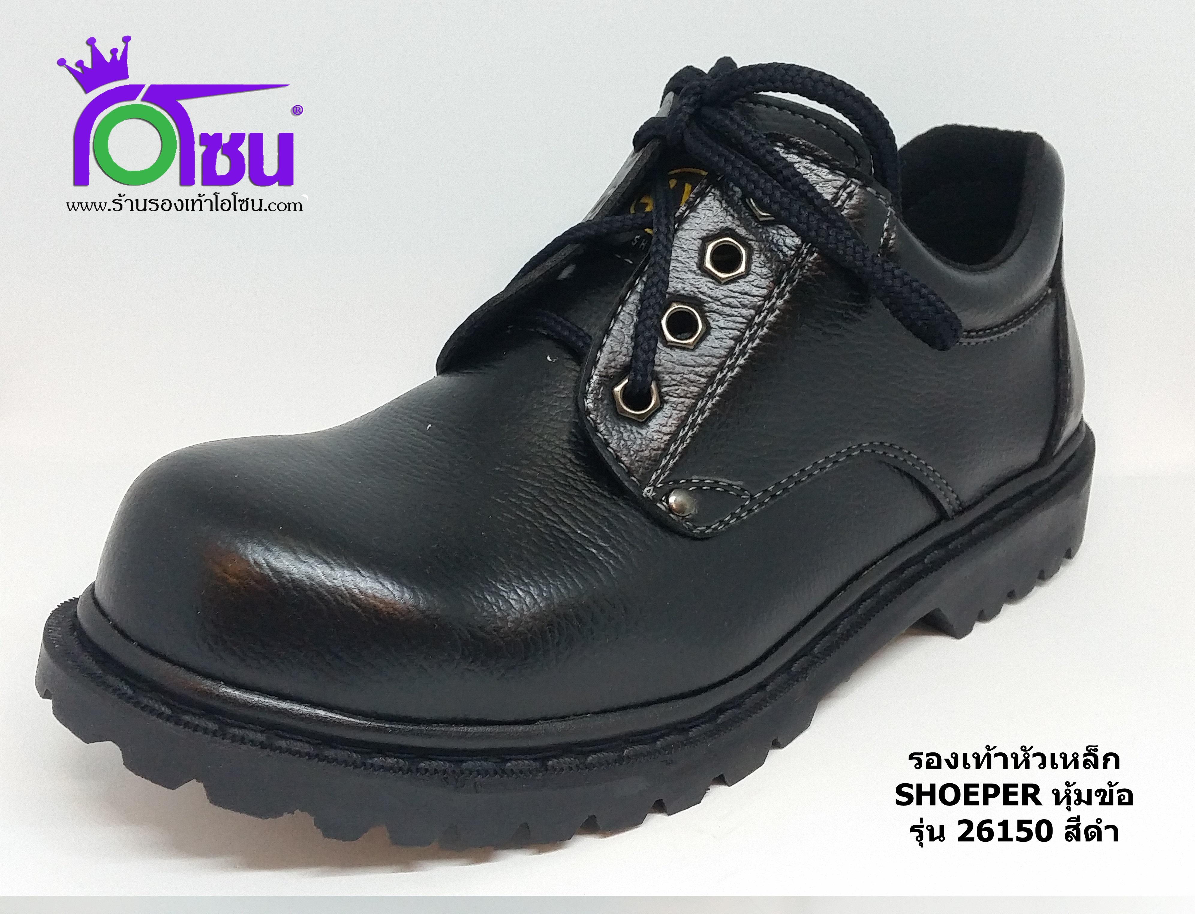 รองเท้าหัวเหล็กหุ้มข้อ SHOEPER ชูเปอร์ รหัส 26150 สีดำ เบอร์ 37-45