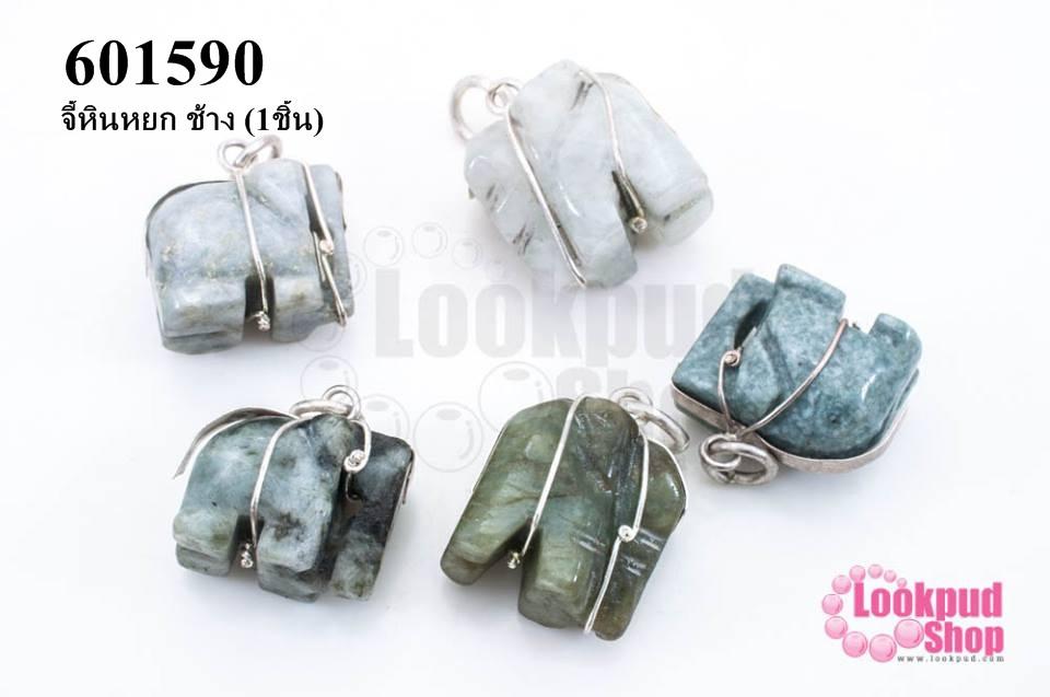 จี้หินหยก ช้าง (1ชิ้น)