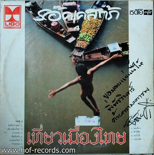 ร๊อคเคสตร้า 4 - เที่ยวเมืองไทย ปก VG แผ่น NM
