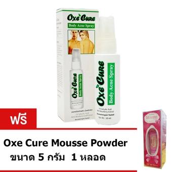 Oxe Cure Body Acne Spray สเปรย์ฉีดสิวหลัง 50ml. ฟรี Oxe Cure Mousse Powder ขนาด 5 กรัม