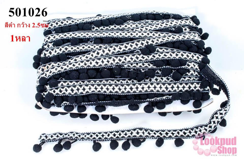 ปอมเส้นยาว ผ้าแถบ สีดำ กว้าง 2.5ซม(1หลา/90ซม)