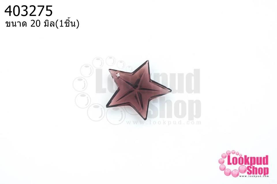จี้คริสตัล Swarovki Crystal ดาว สีม่วง 20มิล(1ชิ้น)