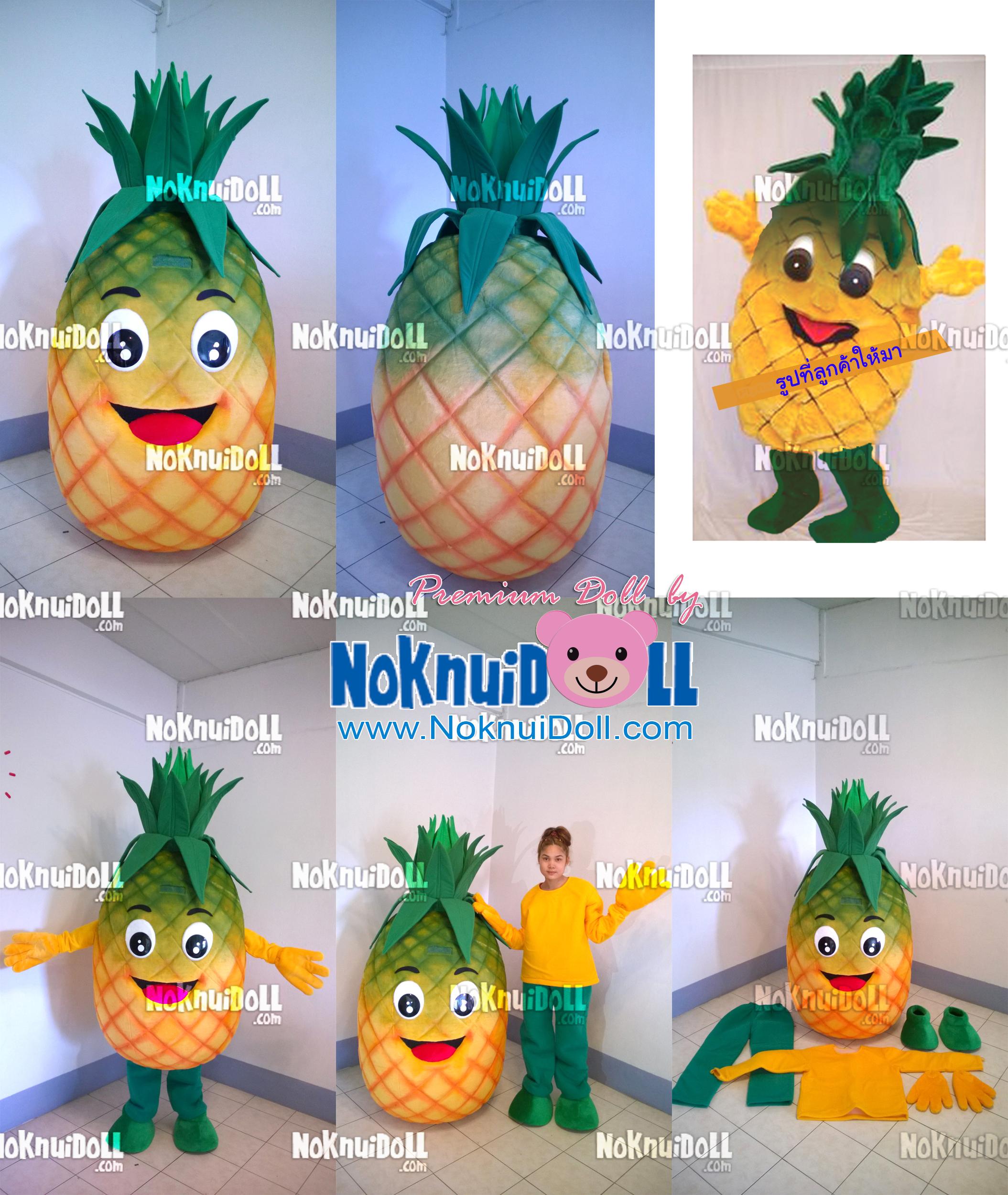 มาสคอทตุ๊กตา (สวมใส่คน) ผลไม้ สับปะรด จ.อุตรดิตถ์