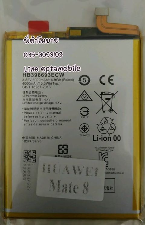 แบตเตอรี่ หัวเหว่ย HUAWEI Ascend Mate 8 (HB396693ECW)