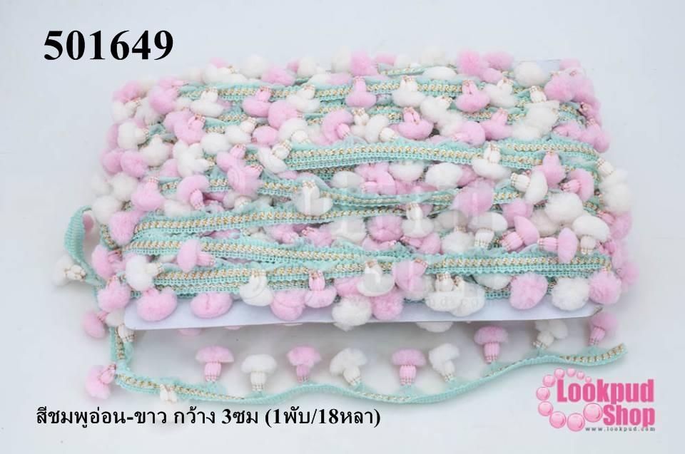 ปอมเส้นยาว สีชมพูอ่อน-ขาว กว้าง 3ซม (1พับ/18หลา)