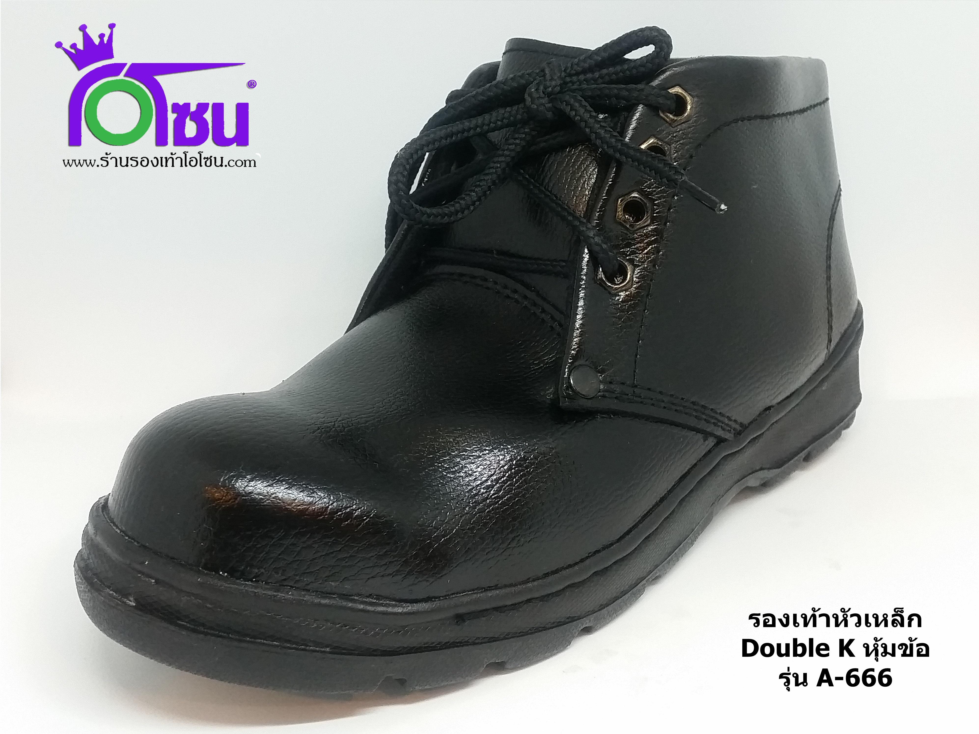 รองเท้าหัวเหล็กหุ้มข้อ Double K ดับเบิ้ลเค รหัส A66 เบอร์ 37-45