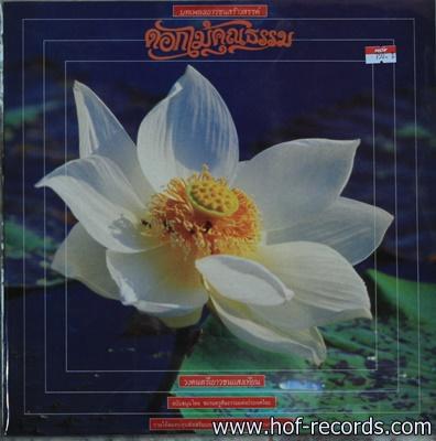 วงดนตรีเยาวชนแสงเทียน - ดอกไม้คุณธรรม