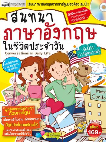 สนทนาภาษาอังกฤษในชีวิตประจำวัน ฉบับการ์ตูนความรู้ เล่ม 2