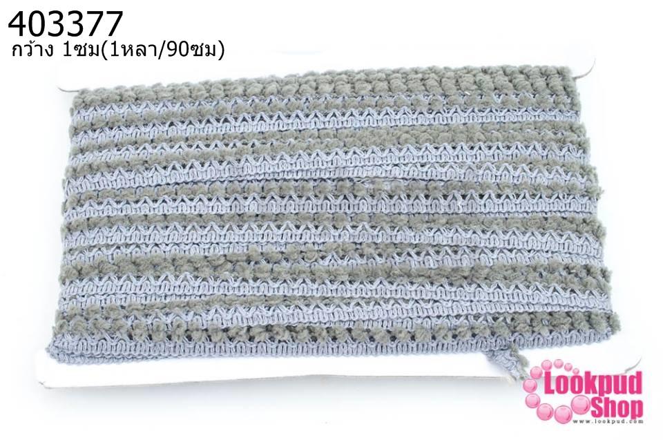 ปอมเส้นยาว (จิ๋ว) สีเทา กว้าง 1ซม(1หลา/90ซม)