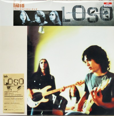 Loso - เอ็นเตอร์เทนเม้นท์ 1Lp N.