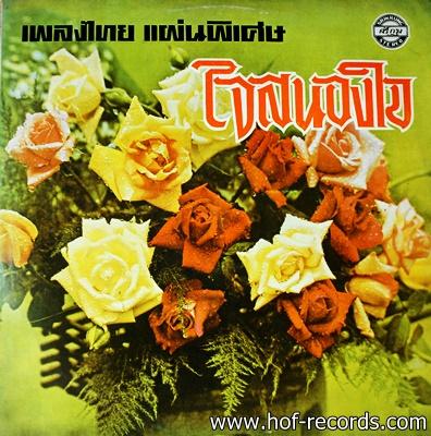 ใจสนองใจ เพลงไทยแผ่นพิเศษ รวมศิลปินแห่งยุค