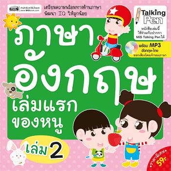 ภาษาอังกฤษเล่มแรกของหนู เล่ม 2