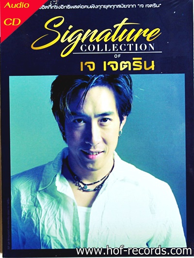 Cd เจ เจตริน - Signature collection * new
