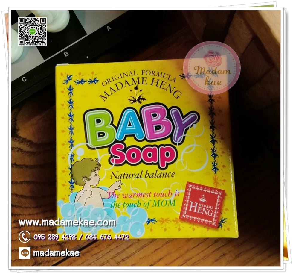 สบู่เบบี้ โซฟ มาดามเฮง Baby soap มาดามเฮง