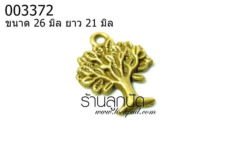 จี้ทองเหลืองต้นไม้เล็ก ขนาด 26 มิล ยาว 21 มิล ราคา 15 บาท