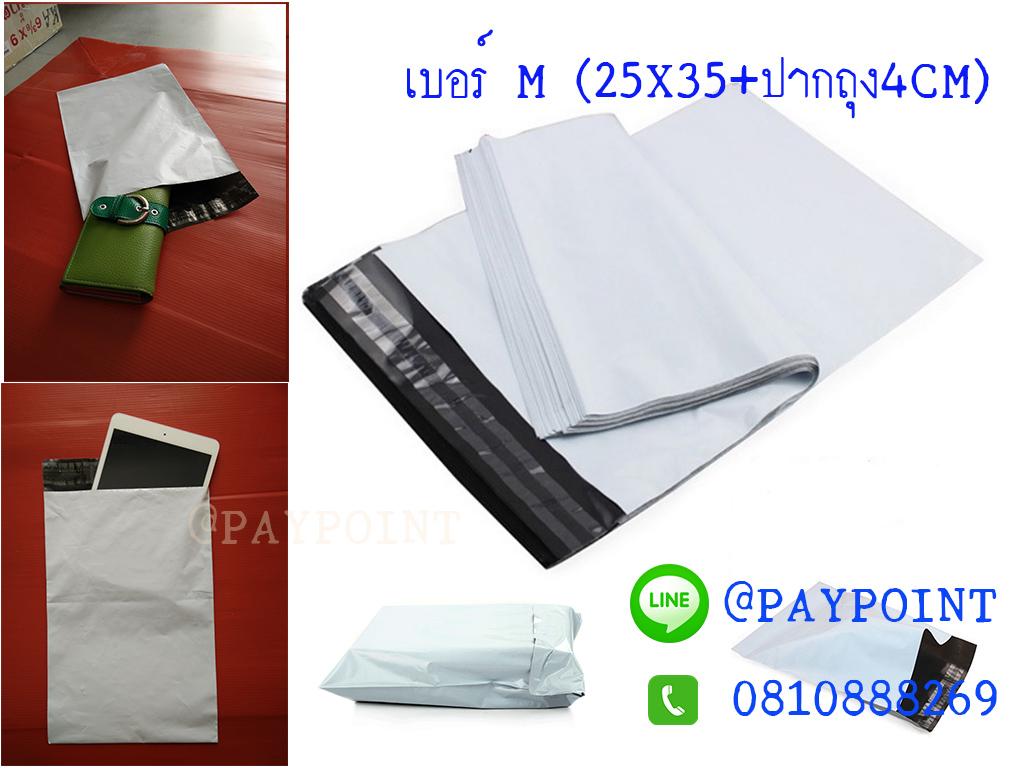 ซองไปรษณีย์พลาสติก GRADE Aไม่จ่าหน้า เบอร์ M ( 25X35+ปาก 4 CM)) 1000 ใบ