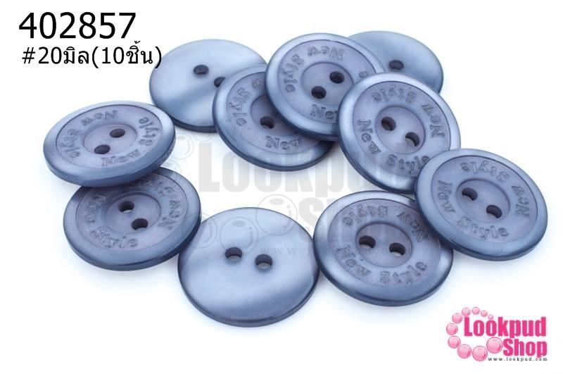กระดุมพลาสติก สีเทา 20มิล(10ชิ้น)