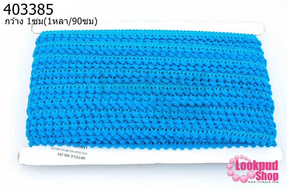 ปอมเส้นยาว (จิ๋ว) สีฟ้าเข้ม กว้าง 1ซม(1หลา/90ซม)