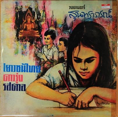วงสุนทราภรณ์ - เยาวชนไทย เพลงหน้าที่เด็ก