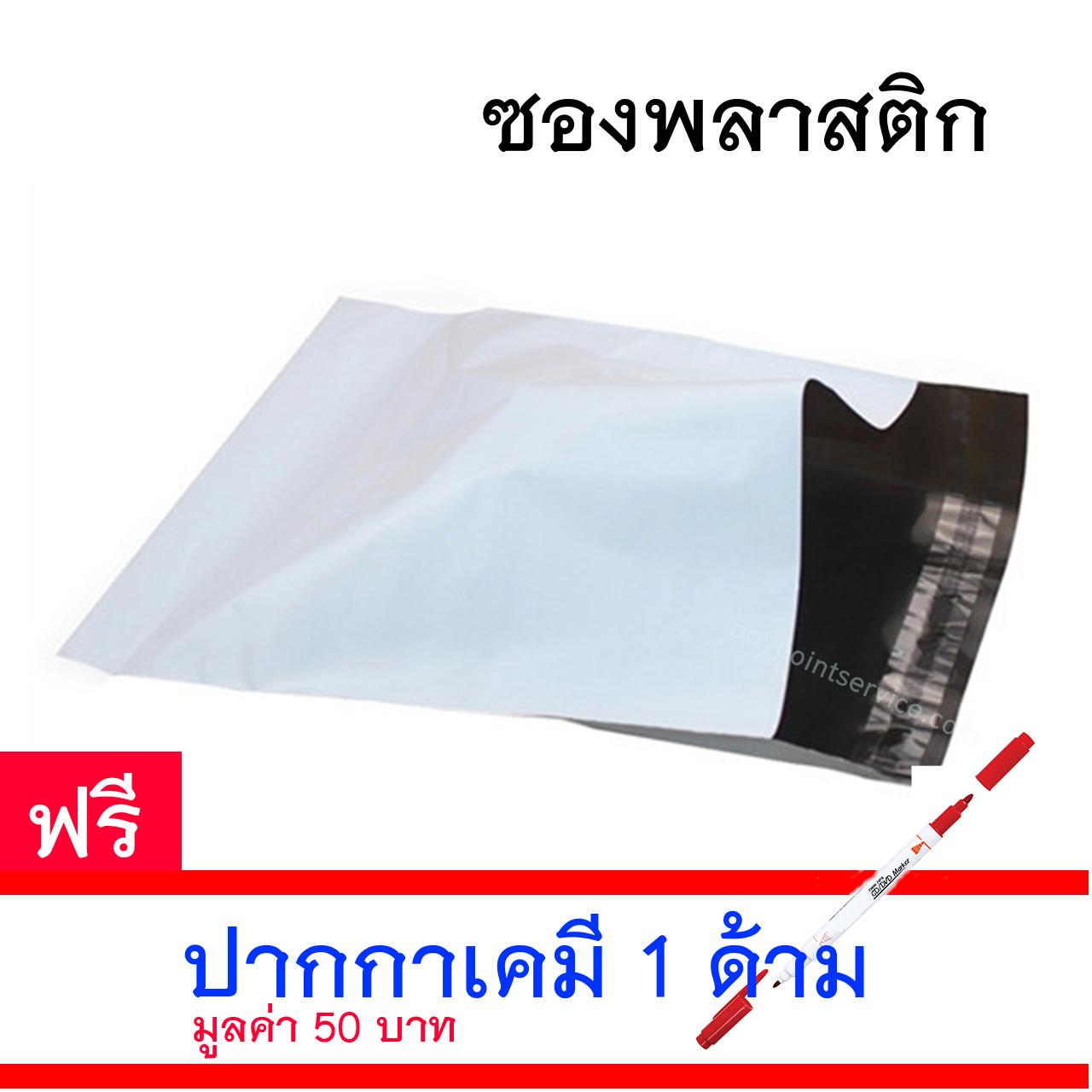 ซองไปรษณีย์พลาสติก เบอร์ L:28*42 cm (เฉลี่ยใบล่ะ 3 บาท) แถมปากกา มูลค่า 25 บาท