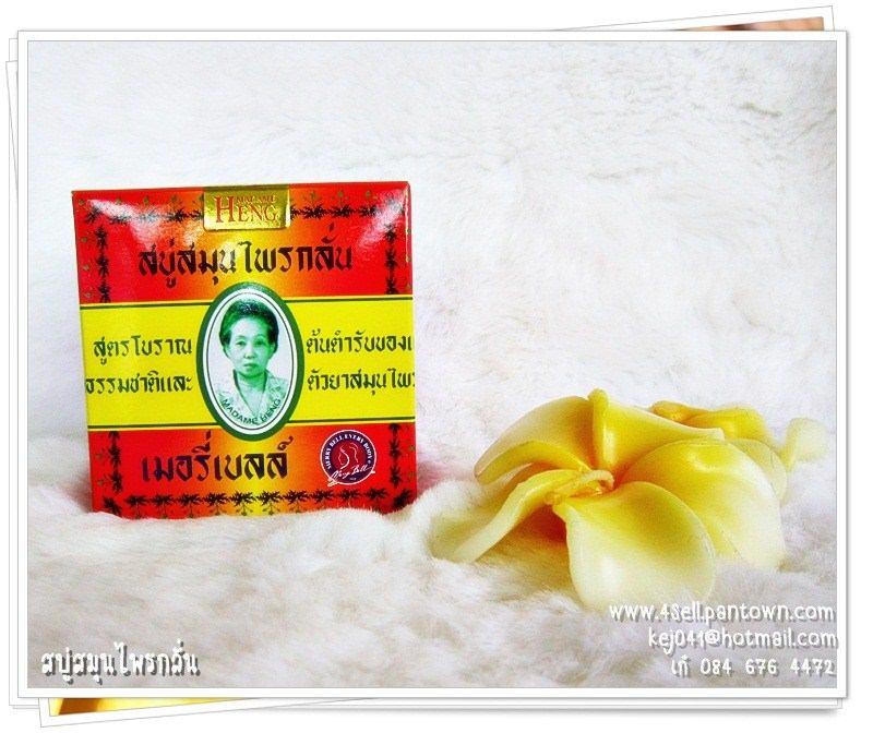 ***ไม่ร่วมโปรส่งฟรี*** สบู่ต้นตำรับมาดามเฮง Merry Bell Original Herbal Formula of Madame Heng มาดามเฮง
