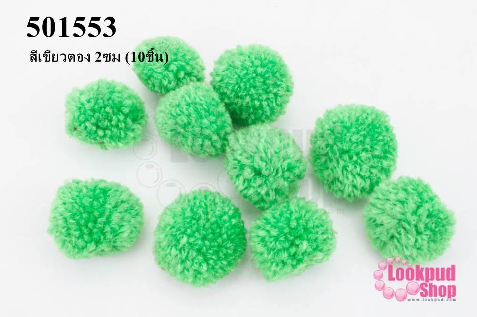 ปอมปอมไหมพรม สีเขียวตอง 2ซม (10ชิ้น)