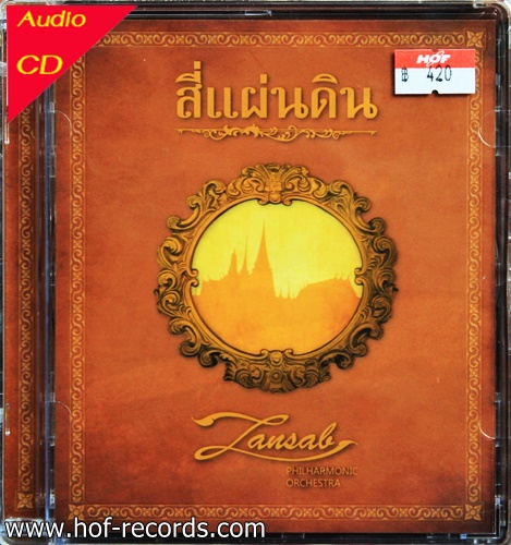 CD สี่แผ่นดิน โดยวง Sansab Philharmony Orchestra * New