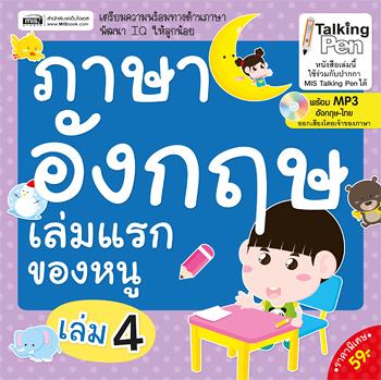 ภาษาอังกฤษเล่มแรกของหนู เล่ม 4