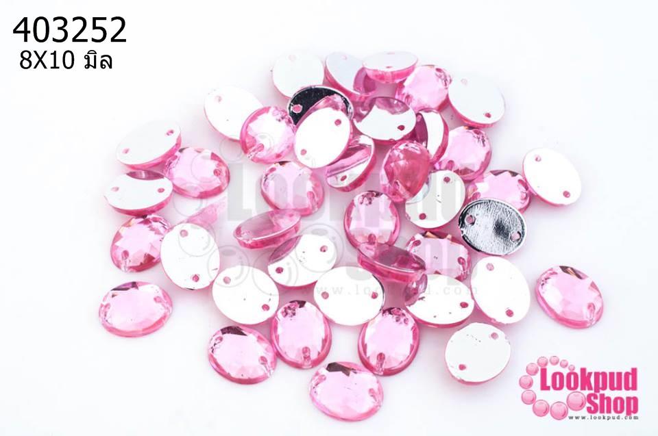 เพชรแต่ง ทรงรี สีชมพูอ่อน มีรู 8X10มิล(20ชิ้น)