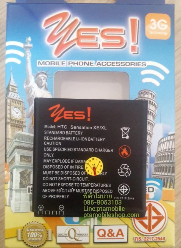 แบตเตอรี่ เอชทีซี (HTC) Sensation XE/XL