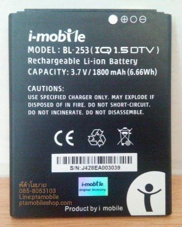 แบตเตอรี่ ไอโมบายIQ1.5 DTV แท้ศูนย์ BL-253 (i-mobile IQ1.5 DTV)