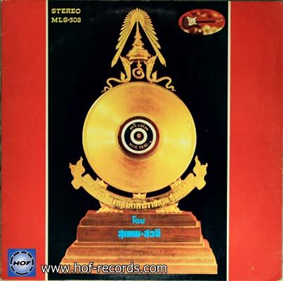 สุเทพ วงศ์คำแหง , สวลี - แผ่นเสียงทองคำชนะเลิศ ครั้งที่ 3 - 2514 ปก VG++ แผ่น NM