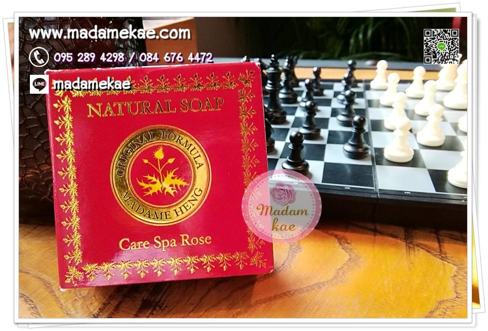 สบู่แคร์สปา กลิ่นกุหลาบ มาดามเฮง Set Natural Balance care spa soap ROSE