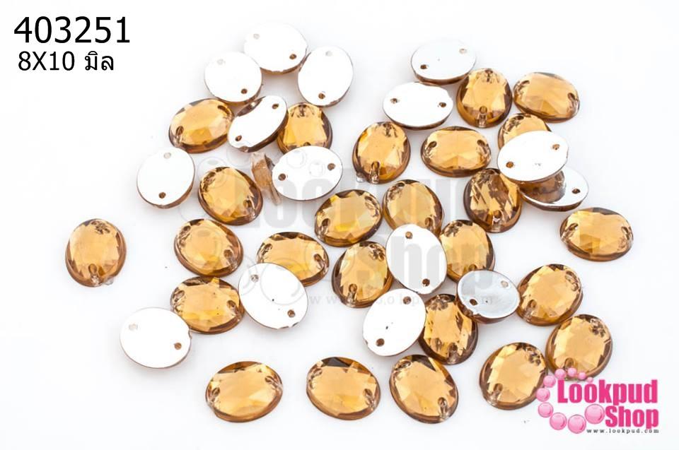เพชรแต่ง ทรงรี สีน้ำตาล มีรู 8X10มิล(20ชิ้น)